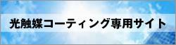 光触媒コーティング専用サイト
